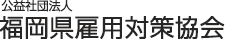 福岡県雇用対策協会